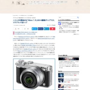 デジタルカメラ総合販売ランキング(2015年8月3日~8月9日)
