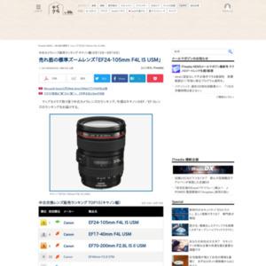 中古カメラレンズ販売ランキング キヤノン編(2015年8月13日~8月19日)