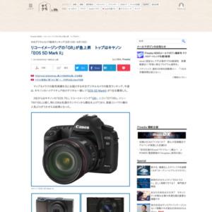 中古デジタルカメラ販売ランキング(2015年8月13日~8月19日)
