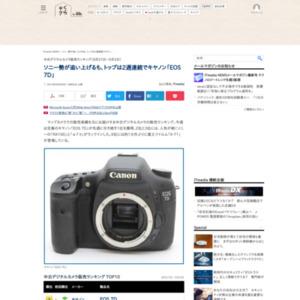 中古デジタルカメラ販売ランキング(2015年8月27日~9月2日)