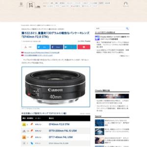 中古カメラレンズ販売ランキング キヤノン編(2015年9月3日~9月9日)