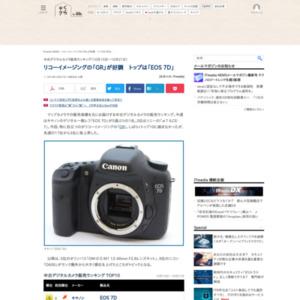 中古デジタルカメラ販売ランキング(2015年10月15日~10月21日)