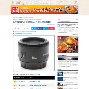 中古カメラレンズ販売ランキング キヤノン編(2015年10月15日~10月21日)