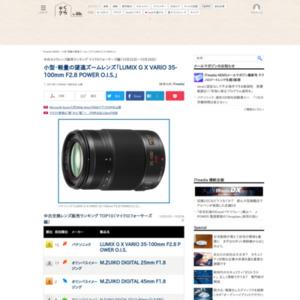 中古カメラレンズ販売ランキング マイクロフォーサーズ編(2015年10月22日~10月28日)