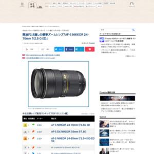中古カメラレンズ販売ランキング ニコン編(2015年10月29日~11月4日)