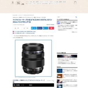 中古カメラレンズ販売ランキング マイクロフォーサーズ編(2015年11月12日~11月18日)
