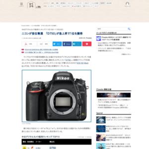 中古デジタルカメラ販売ランキング(2015年11月19日~11月25日)