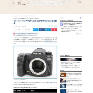 中古デジタルカメラ販売ランキング(2015年11月26日~12月2日)