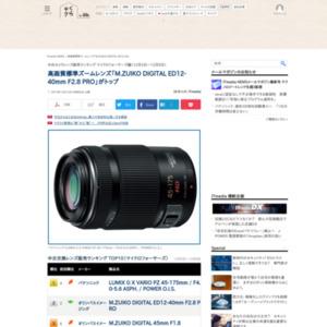 中古カメラレンズ販売ランキング マイクロフォーサーズ編(2015年12月3日~12月9日)