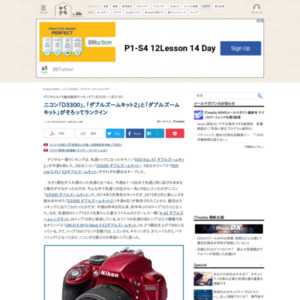 デジタルカメラ総合販売ランキング(2016年1月25日~1月31日)