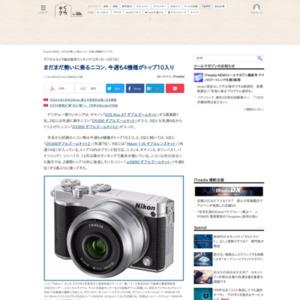 デジタルカメラ総合販売ランキング(2016年2月1日~2月7日)