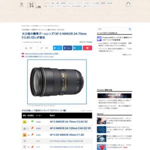 中古交換レンズ販売ランキング ニコン編(2016年2月4日~2月10日)
