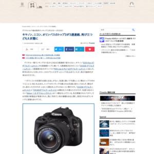 デジタルカメラ総合販売ランキング(2016年2月22日~2月28日)