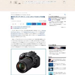 デジタルカメラ総合販売ランキング(2016年3月7日~3月13日)
