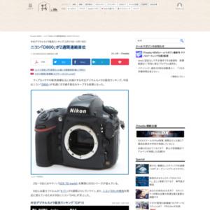 中古デジタルカメラ販売ランキング(2016年3月10日~3月16日)