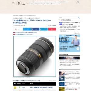 中古交換レンズ販売ランキング ニコン編(2016年3月17日~3月23日)