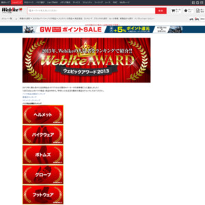 Webikeアワード2013