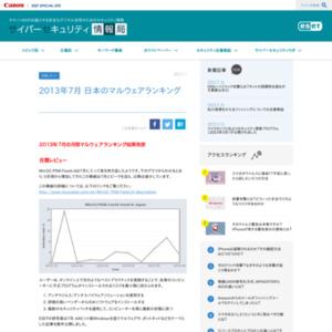 マルウェアランキング 2013年7月(日本のランキング)