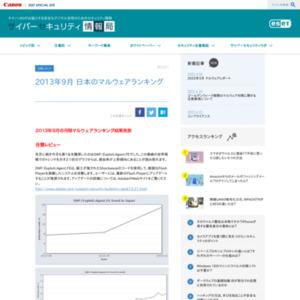 2013年9月 日本のマルウェアランキング