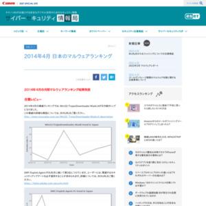 マルウェアランキング 2014年4月(日本のランキング)