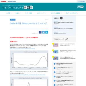 マルウェアランキング 2014年6月(日本のランキング)