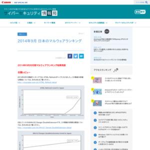 マルウェアランキング 2014年9月(日本のランキング)