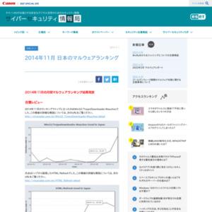 マルウェアランキング 2014年11月(日本のランキング)