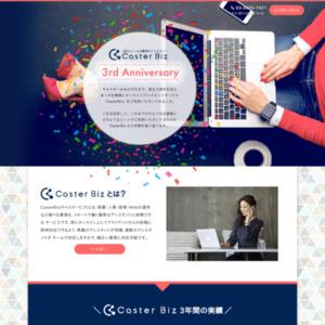 オンラインアシスタントサービス「CasterBiz(キャスタービズ)」を振り返る特設サイト