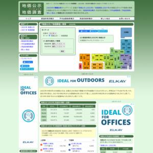 地価公示・地価調査マップ Version3