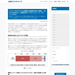 業務パッケージの利用とクラウド化に関する共同調査