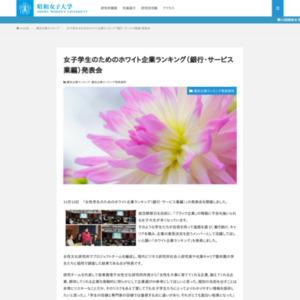 女子学生のためのホワイト企業ランキング(銀行・サービス業編)
