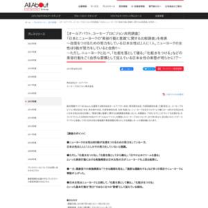 """日本とニューヨークの""""美容行動と意識""""に関する比較調査"""