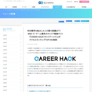 『CAREER HACK(キャリアハック)』アクセスランキングTOP10 2014年6月~8月