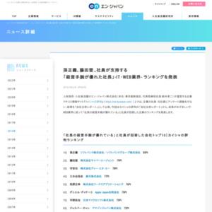 「経営手腕が優れた社長」-IT・WEB業界- ランキング