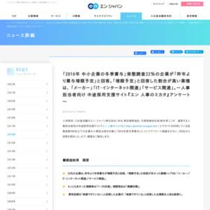 「2016年 中小企業の冬季賞与」実態調査