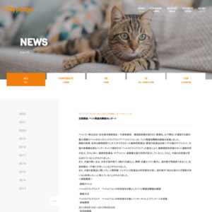 ペット関連消費動向レポート