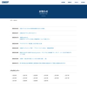 日経クロストレンド「マーケティング実力ランキング300」