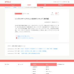 シングルマザーにやさしい自治体ランキング【東京編】