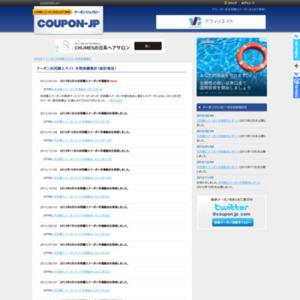 クーポン共同購入サイト 月間実績集計