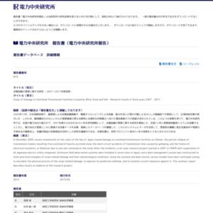 送電設備の雪害に関する研究 -2007~2011年度成果-