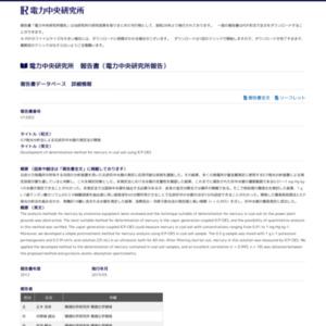 ICP発光分析法による石炭灰中水銀の測定法の開発