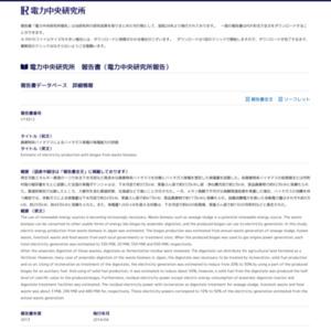 廃棄物系バイオマスによるバイオガス発電の発電能力の評価