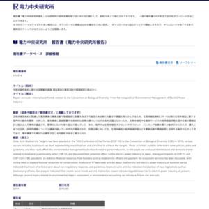 生物多様性条約に関わる国際動向調査-電気事業の事業活動や環境経営の視点から-
