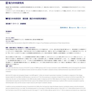 電中研 短期マクロ計量経済モデル 2012-財政乗数の変化と震災後の節電量の推定-