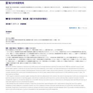 電力小売自由化後の家庭の供給者変更行動と情報探索の役割-欧州および日本の家庭用需要家を対象にした調査・分析-