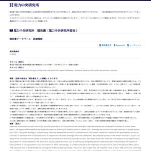 東日本大震災後の事業所節電行動の継続状況(2013年版)―3か年のアンケート調査の比較―