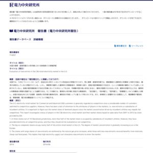 米国の業務・産業用電力小売市場における新規参入の実態評価