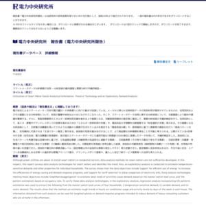 スマートメータデータ分析情報の活用 ―分析技術の動向調査と需要分析の予備的検証―