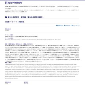 事業所における2011~14年夏の節電の実態 ―東日本大震災以降の定点調査―