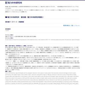 家庭における2011~14年夏の節電の実態-東日本大震災以降の定点調査-